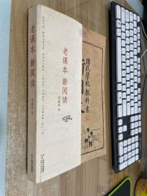 老课本 新阅读:国民学校教科书 新国文【签名本】