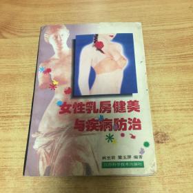 女性乳房健美与疾病防治
