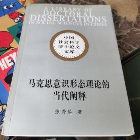 马克思意识形态理论的当代阐释