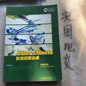After Effects影视后期合成