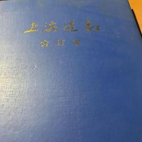 上海道教 合訂本2011年