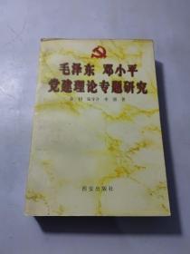 毛泽东 邓小平党建理论专题研究