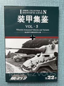 集结(第22季)装甲集鉴VOL.5  【全新未开封】