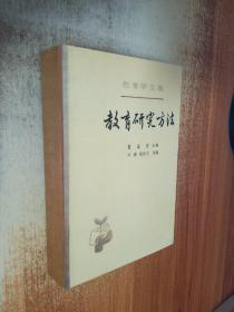 教育学文集.第15卷.教育研究方法