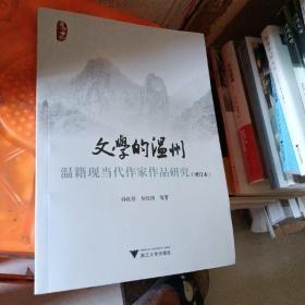 文学的温州——温籍现当代作家作品研究(增订版)