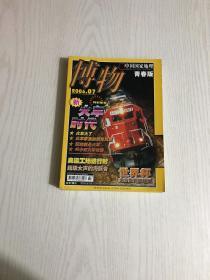 博物 2006 7-12(6本合售)