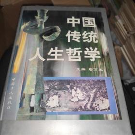 中国传统人生哲学