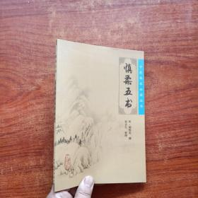 中医临床必读丛书·慎柔五书