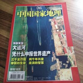 中国国家地理2006,5