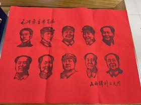 山西绛州二天门木刻     《毛泽东主席肖像》   一张!!!