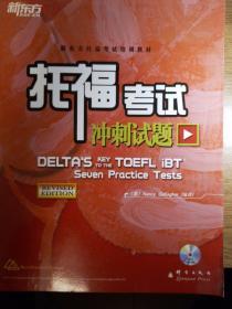 新东方·托福考试冲刺试题