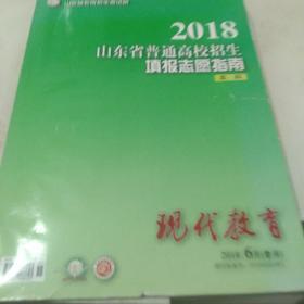 现代教育2018年山东省普通高校招生填报志愿指南 本科
