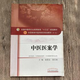 中医医案学(供中医学、中西医临床医学、针灸推拿学等专业用 第10版)