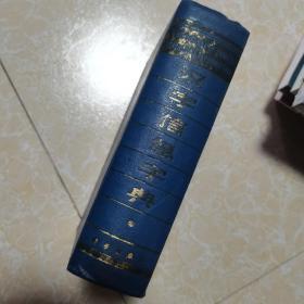 汉字信息字典