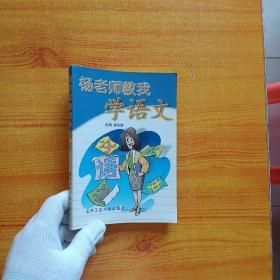 杨老师教我学语文【内页干净】