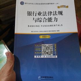 银行业专业人员职业资格考试辅导教材