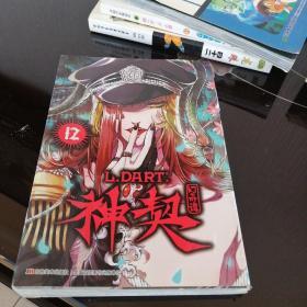 神契幻奇谭12