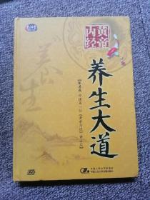 黄帝内经养生大道DVD   4碟装