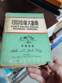 《印尼中华大辞典》----椰城国民书局