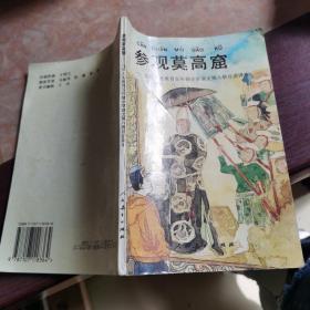 参观莫高窟 九年义务教育五年制小学语文第八册自读课本