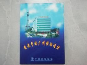 前进中的广州移动通信(5张200卡)