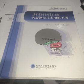 头影测量技术图解手册