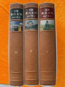 全国重点文物保护单位(全三卷)