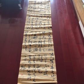 杨宝能参展书法【200厘米x53厘米】