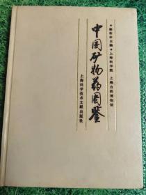中国矿物药图鉴