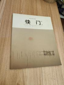 快门影书 2015