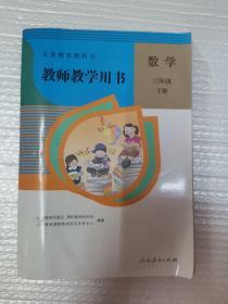 义务教育教科书教师教学用书. 数学. 三年级. 下册