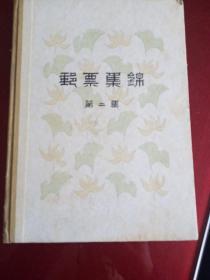 邮票集锦(第二集)