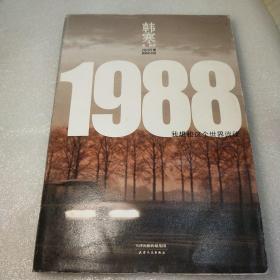正版 1988:我想和这个世界谈谈