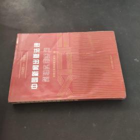 中國新聞出版法規簡明實用手冊