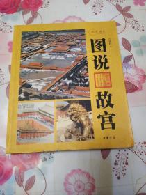 图说故宫:视觉历史系列