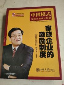 家族企业的激励制度指导DVD