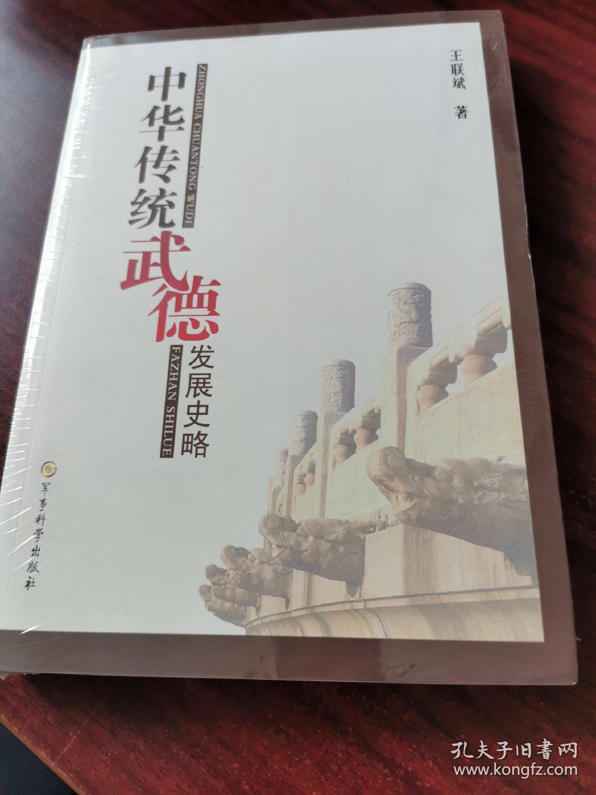 中华传统武德发展史略