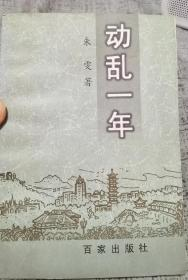 著名作家罗洪(1910-2017)签名本《动乱一年》,著名翻译家朱雯 (1911~1994)夫人