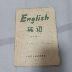 英语补充教材,河南省中学试用课本
