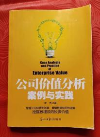 公司价值分析 案例与实践