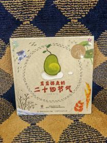 张乐平绘本奖·豆豆游走的二十四节气