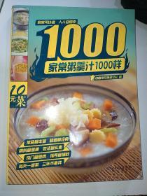 家常粥羹汁1000样
