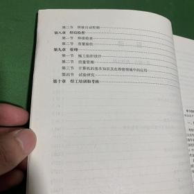 焊工(技师技能高级技师技能)/国家职业资格培训教程