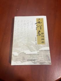 毛泽东诗词辨析(一代天骄的诗词辨析  大气磅礴的才情再现)