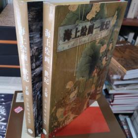 海上绘画一世纪:百缘堂·怀菊草堂藏画集