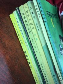 1山猴子2小红军长征记3不相识的伙伴4生命的诗篇5狐狸的童话6飞虎队与野猪队7捣蛋鬼的日记8小学德育纲要系列故事(八本和售)