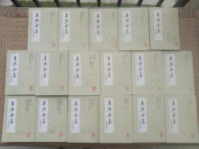 李渔全集  20卷本(全二十卷,缺第十二卷、第十三卷、第十四卷)1991年1版1印  17本合售