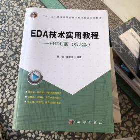 EDA技术实用教程——VHDL版(第六版)