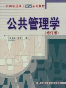 公共管理学 张成福,党秀云著 中国人民大学出版社9787300085180正版全新图书籍Book