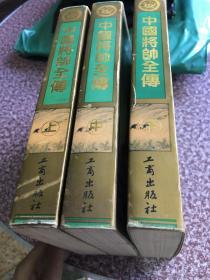 中国将帅全传,全三册